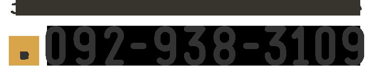 092-938-3109